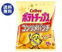 【送料無料】カルビー ポテトチップス コンソメパンチ 28g×24袋入 ※北海道・沖縄は別途送料が必要。