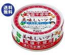 【送料無料】【2ケースセット】伊藤食品 美味しいツナ水煮 食塩不使用 70g缶×24個入×(2ケース) ※北海道・沖縄は別途送料が必要。