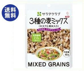 【送料無料】キューピー 3種の麦ミックス(キヌアと黒米入り) 40g×10袋入 ※北海道・沖縄は別途送料が必要。