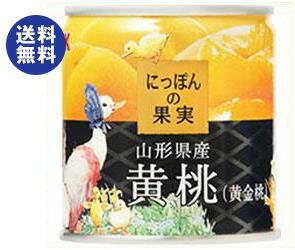 【送料無料】【2ケースセット】国分 K&K にっぽんの果実 黄桃(黄金桃) 195g缶×12個入×(2ケース) ※北海道・沖縄は別途送料が必要。
