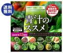 【送料無料】【2ケースセット】健翔 12種類の国産野菜 青汁のススメ (3g×20包)×2袋入×(2ケース) ※北海道・沖縄は別途送料が必要。