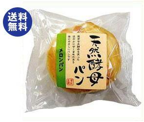 【送料無料】天然酵母パン メロンパン 12個入 ※北海道・沖縄は別途送料が必要。