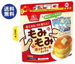 【送料無料】【2ケースセット】森永製菓 もみもみホットケーキミックス 120g×16袋入×(2ケース) ※北海道・沖縄は別途送料が必要。