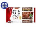 【送料無料】アサヒフード クリーム玄米ブラン カカオ 72g×6袋入 ※北海道・沖縄は別途送料が必要。