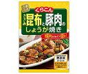 送料無料 【2ケースセット】くらこん 昆布と豚肉のしょうが焼き 68g×10個入×(2ケース) ※北海道・沖縄は配送不可。