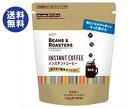 送料無料 UCC BEANS&ROASTERS(ビーンズロースターズ) インスタントコーヒー 150g袋×12袋入 ※北海道・沖縄は配送不可。