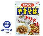 【全国送料無料】【ネコポス】ニチフリ ペヤングソースやきそば味ふりかけ 25g×10袋入