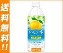【送料無料】【2ケースセット】JT レモン水500mlPET×24本入×(2ケース)