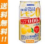 【送料無料】【2ケースセット】サンガリア チューハイテイスト レモン Alc.0.00% 350g缶×24本入×(2ケース) ※北海道・沖縄は別途送料が必要。