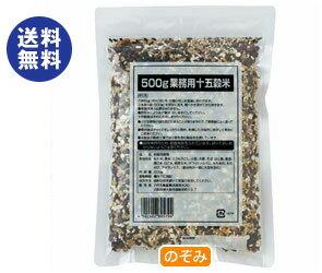 【送料無料】ハウス食品 業務用十五穀米500g×10個入 ※北海道・沖縄は別途送料が必要。