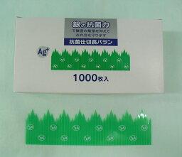 抗菌仕切長バラン 約45×160mm 1000枚 銀イオン入 訳ありのため特価(外箱に汚れがある場合があります)