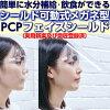 飲食できる フェイスシールド 眼鏡型 可動式 PCPフェイスシールド 3個セット(フレ...
