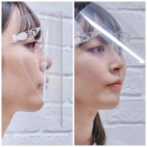 飲食できる フェイスシールド 眼鏡型 可動式 PCPフェイスシールド「スマート」 10個セット(フレーム10+シールド10) メガネ リフトアップ 開閉式 日本製 曇らない 高透明 飛沫防護 感染防止 フェイスガード 丸洗い 使い回し可 子供兼用 おしゃれ 薄型軽量 看護 介護 接客