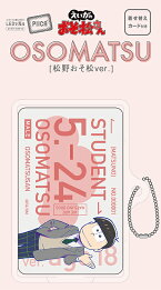 えいがのおそ松さんピーカ+クリアパスケース(着せ替えカード付き)おそ松
