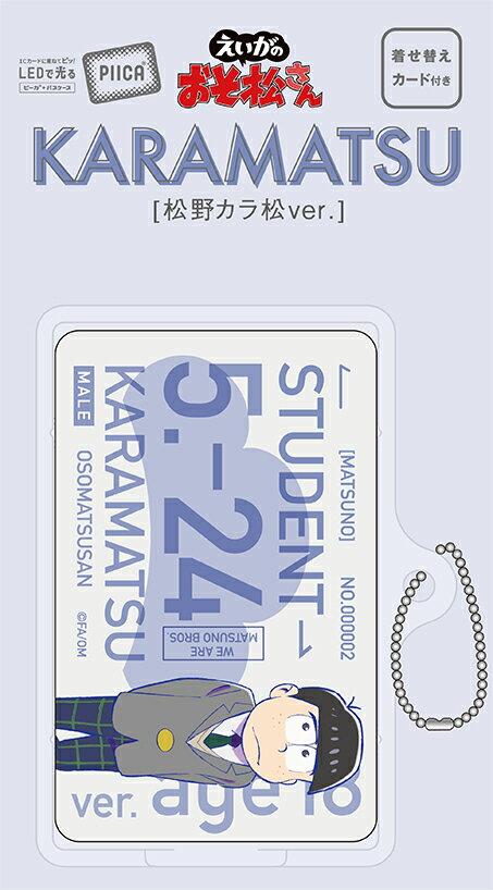 えいがのおそ松さん ピーカ+クリアパスケース(着せ替えカード付き) カラ松画像