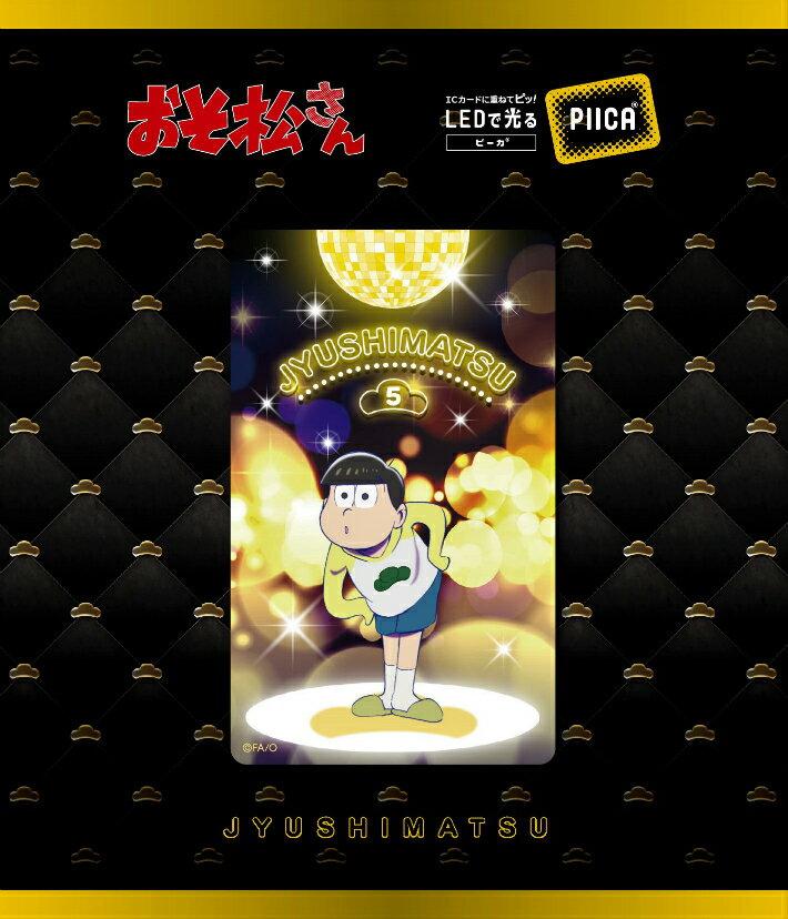 「おそ松さん」PIICA(ピーカ)【十四松】ミラーボールデザイン画像