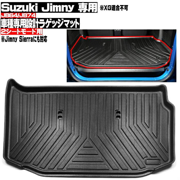 ジムニー JB64w ジムニーシエラ JB74w 3D ラゲッジマット フロアマット トランクマット 車種専用設計 防水 防汚 キズ防止 水洗いOK画像