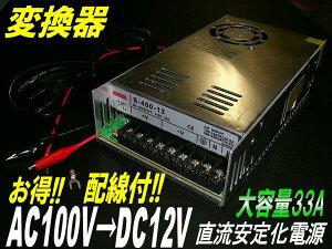 AC100V→DC12Vコンバーター30A...