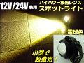 12V��24V����/�ϥ��ѥ���������ܡ��ŵ忧COB-LED����ѥ��ݥåȥ饤��/����������������������ʤ����