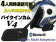 送料無料!バイク用Bluetoothワイヤレスインカム/4人同時通話可能(4ライダー)MAX1200m/無線インターコム/一台分