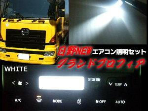 トラック グランドプロフィア・エアコンパネル ホワイト