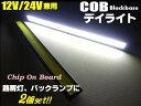 12V・24V兼用/面発光COB-白色LEDデイライト/ブラック黒色フレーム/17cm・2個セット