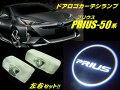新型プリウス50系専用/ロゴ投影LEDカーテシランプ