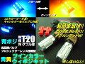 12V・24V兼用/新型無極性T20ダブル球付!青⇔黄ツインカラーLEDウィンカーポジションキット/ウィポジ