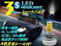 12V・24V兼用/H4・CREE製オールインワン一体型LEDヘッドライト/Hi-Lo切替/3000LM/ケルビン調節シール付/2灯式バイク・普通車〜トラックまで対応