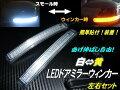 12v/汎用ドアミラー用LEDウィンカーポジションライト/白⇔黄/ウィポジ
