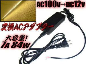 AC100V→DC12V電源変換アダプ...
