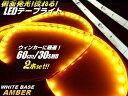 サブウィンカーに!!12v/光が流れる!流星LEDテープライト/60cm・2本セット/30SMD/アンバー・オレンジ系黄色/白ベース