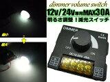 12V/24V兼用・30A/無段階光量調節ディマースイッチ/減光調光器・作業灯やイルミネーション等に最適!