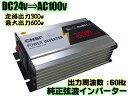 純粋正弦波インバーター 直流DC24v⇒交流AC100v/定格300w 最大...