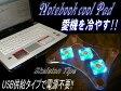夏場の必需品!!ブルーLED発光&冷却ファン3機搭載ノートパソコン用クーラーパッド