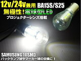24V��12V����/Ba15s��S25/̵�������ॹ����å���ܡ��ŵ巿��SMDLED/�ȥ�å��ޡ������ˤ⡪