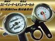 バイク汎用機械式スピードメーター&電気式タコメーターセット/おまけLED付き