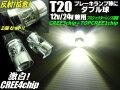 12V��24V����/T20�����å�/�ۥ磻��/Ķ���'�CREE��SMD-LED���֥��/2�ĥ��å�/�֥졼�����פ�Хå����פ˺�Ŭ��
