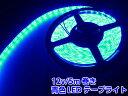 5M防水SMDLEDテープライト/青色ブルー/ストレートタイプ