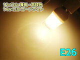12V・24V兼用/14w相当LEDコーンライト/E26/電球色・ハロゲン暖色/航海灯・集魚灯・作業灯