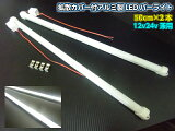 12v24v兼用/LEDアルミバーライト蛍光灯2本セット/白色ホワイト/50cm/拡散カバー付/144連LED照明普通車トラック船舶