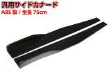 汎用ABS樹脂製サイドカナード75cm/未塗装軽量ブラック黒/アンダースポイラーエアロ