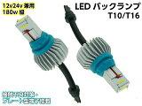 12v24v/180w級!LEDバックランプT10T16兼用/接触不良対策プレート端子搭載/白色ホワイト2個セット/ポジションランプスモールランプ