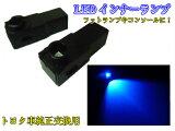 トヨタ汎用/LEDインナーランプ・フットランプ/青色ブルー/2個セット