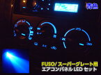 24V/三菱ふそうFUSO/スーパーグレート・エアコンパネル照明用LEDセット/青色ブルー