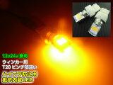12v24v兼用ハイフラ防止抵抗内蔵ウィンカーLED/BAU15sS25150°ピンアンバーオレンジ2球セットウインカー