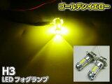 12v24v兼用/50w級!LED-H3フォグランプ/無極性2525チップ搭載/ショートタイプ/純白色ウルトラホワイトトラックダンプバス