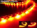 60cm防水SMDLEDテープライト/黄色⇔赤色/両配線&側面発光