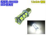 12V・24V/船舶・漁船用/無極性BA15D型白色SMD-LED航海灯用電球バルブ