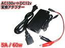 AC100V→DC12V電源変換アダプター(コンバーター)/安定化電源/5...